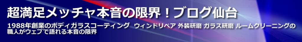 超満足メッチャ本音の限界!ブログ仙台