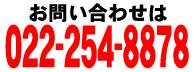 お問い合わせは022-254-8878